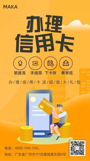 简约黄色信用卡办理金融宣传手机海报模版