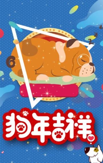 2018新年快乐狗年大吉新春祝福贺卡