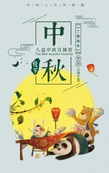 中秋节节日祝福贺卡卡通扁平文艺中秋贺卡个人企业祝福中秋祝福