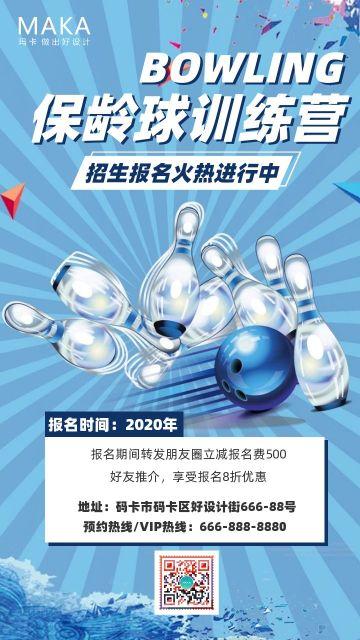 蓝色扁平保龄球训练营招生宣传手机海报