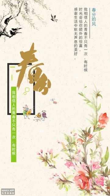 春分时节海报