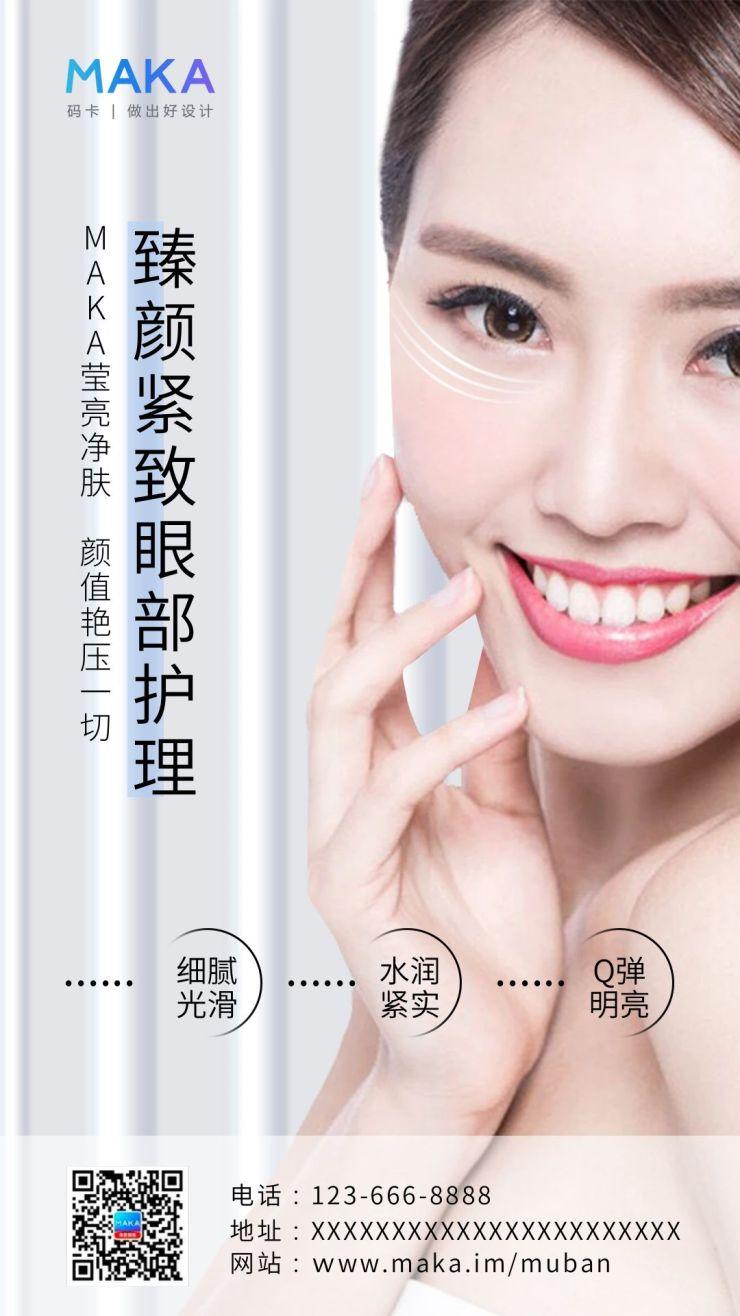 眼部护理美容项目宣传海报