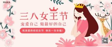 粉色手绘风三八女王节妇女节女王节祝福公众号首图模版