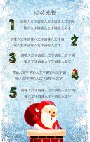圣诞节圣诞节宣传 圣诞节快乐 圣诞节邀请函 圣诞节平安夜活动 圣诞狂欢