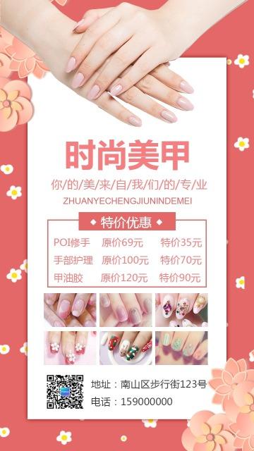时尚美甲指尖魅惑促销宣传粉花样海报