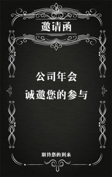 灰色简约企业公司会议邀请函翻页H5