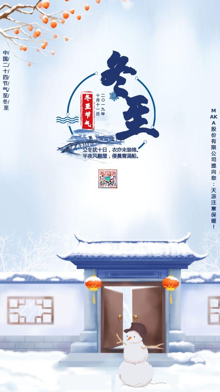 立冬冬至简洁大方互联网各行业宣传海报