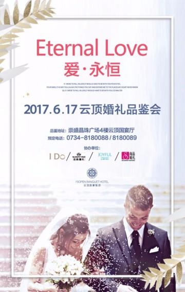 婚礼庆典活动推介会展会模板