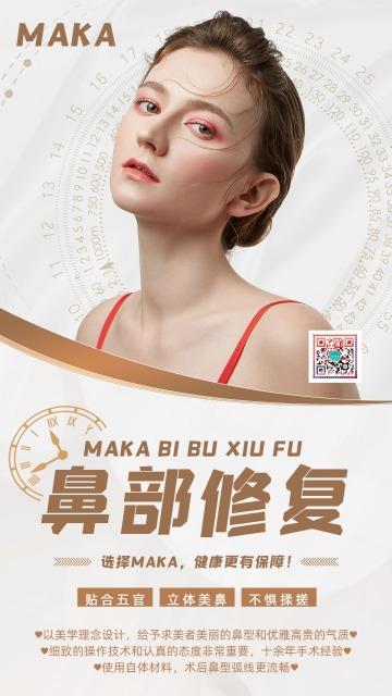 医美鼻部修复鼻整形鼻隆鼻业务介绍手机海报