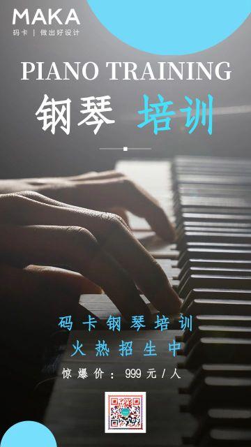 灰色简约风钢琴培训招生宣传海报