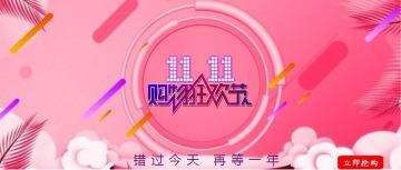 电商天猫淘宝双十一购物狂欢节微信公众号封面