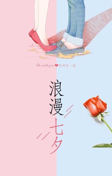 七夕告白浪漫情话表白日粉色玫瑰我爱你相册纪念册