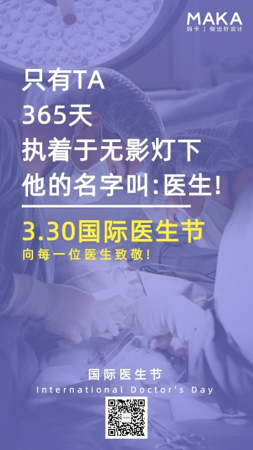紫色简约3月30日国际医生节节日宣传海报