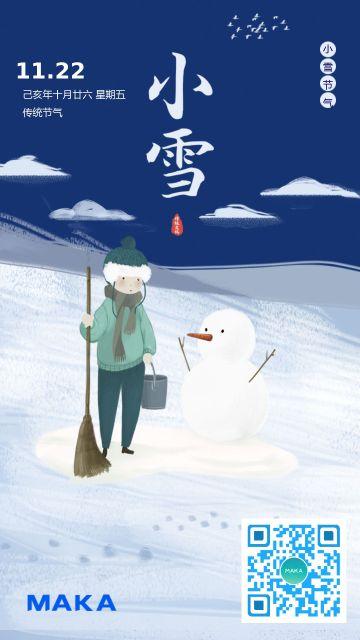 插画风小雪节气宣传海报