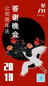 红色中国风公司周年庆答谢晚会宣传促销邀请函海报