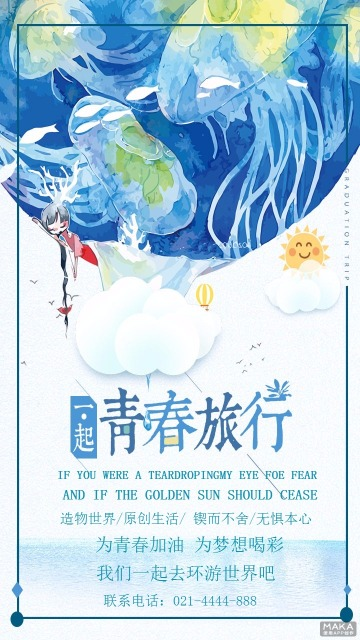 旅行海报蓝色小清新文艺风格