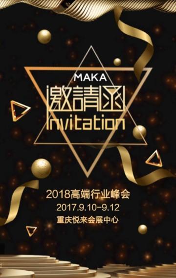 黑金最新2018高端会议新品发布会晚会邀请函