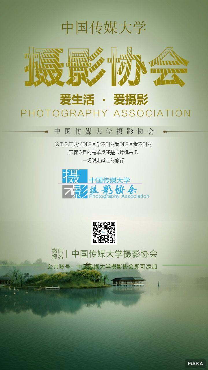 古风中国风山水摄影图淡雅鸦青色校园摄影协会社团招新宣传海报