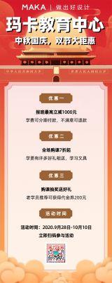 红橙渐变中秋国庆双节大促宣传文章长图