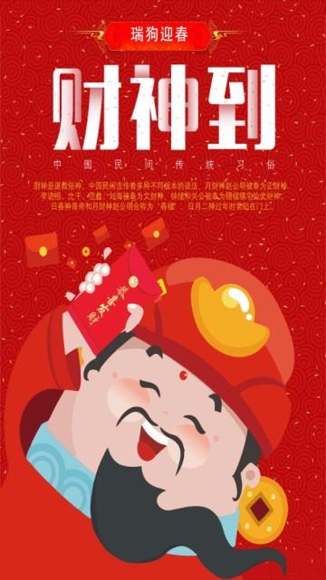 春节拜年新年除夕夜财神爷新年贺卡新春祝福新年祝福个人企业通用贺卡时尚中国红传统节日