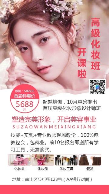 化妆培训开课啦招生宣传时尚简约海报