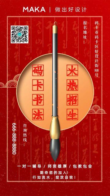 红色中国风书法培训招生宣传海报