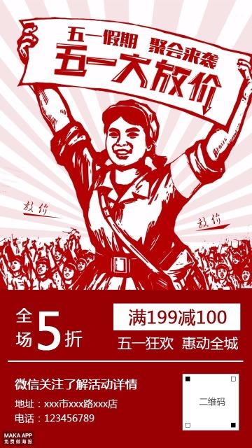 五一劳动节促销店铺劳动节海报