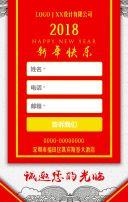 春节活动邀请函