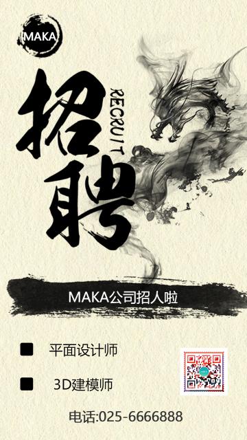 中式水墨中国龙招聘海报
