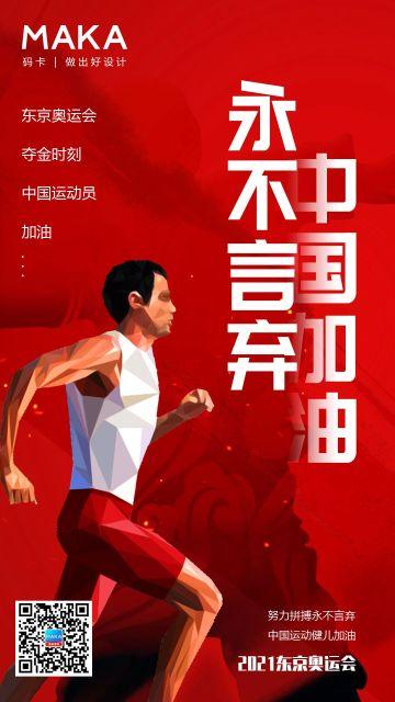 东京奥运中国加油勇夺冠军永不言弃