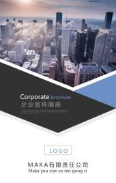 高端灰蓝色企业宣传册画册 公司简介 企业简介 企业介绍 公司介绍 形象