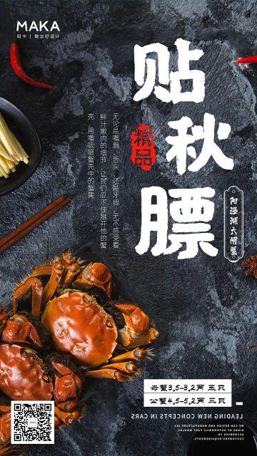 黑色简约风格贴秋膘秋季新菜宣传海报