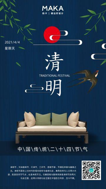蓝色优雅家具类清明节祝福手机海报模板
