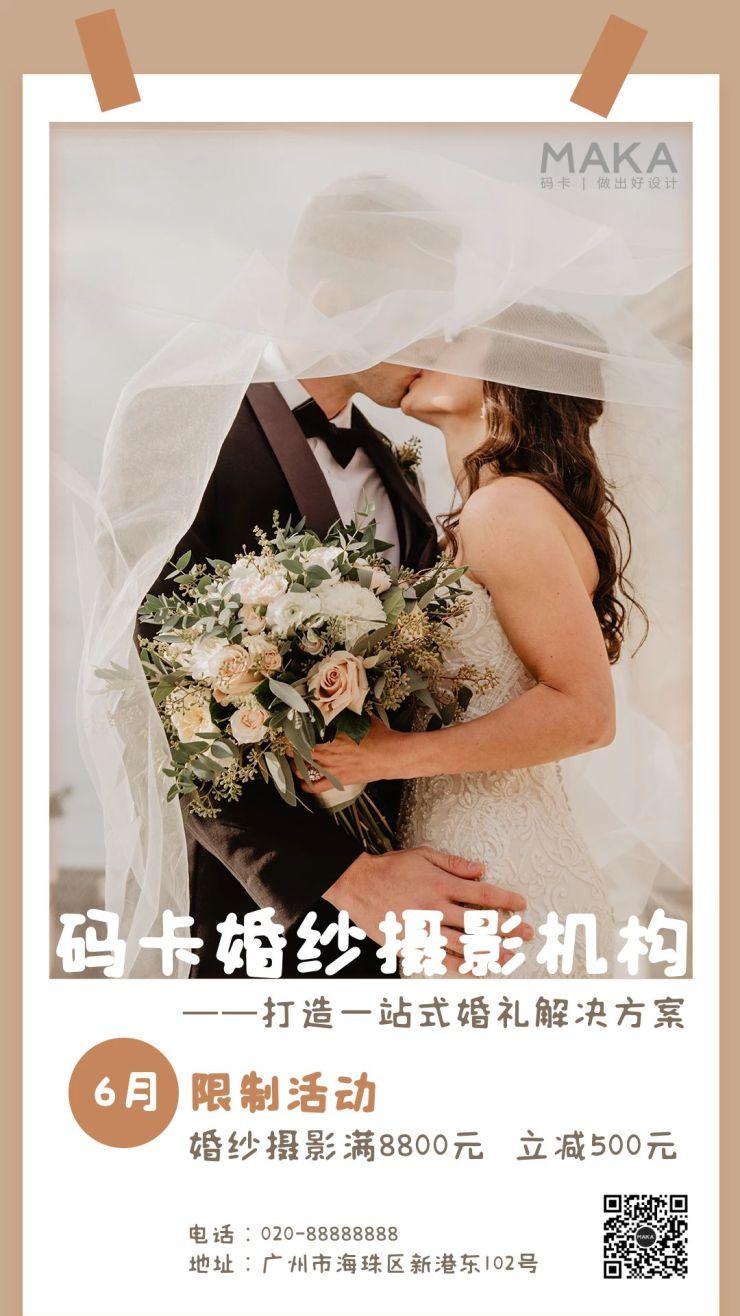 婚纱摄影机构活动宣传海报