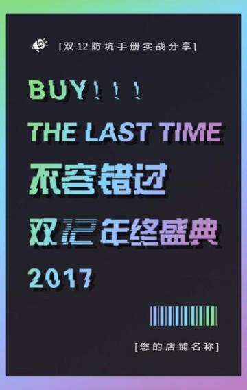 双十二促销模板淘宝天猫京东微商线下