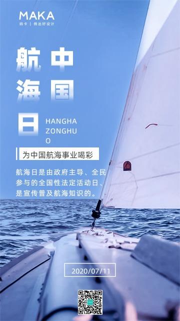 蓝色简约国际航海日节日宣传手机海报