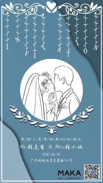 唯美浪漫结婚邀请函宣传海报