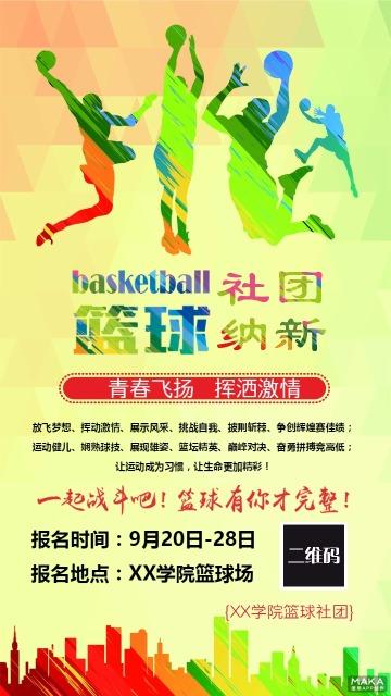 黄色简约校园开学篮球社团协会纳新宣传海报