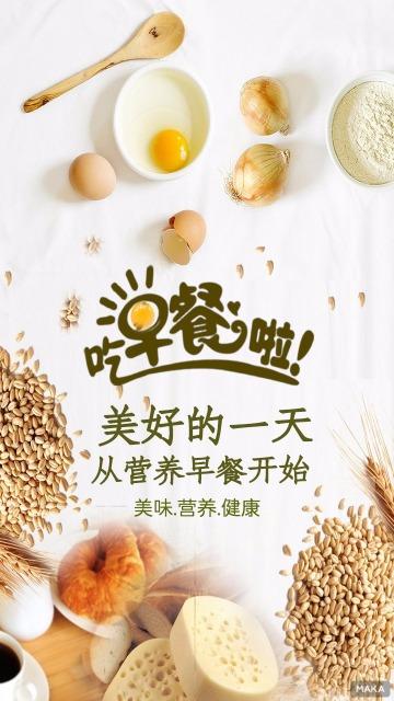 简约白色调的早餐宣传海报模板