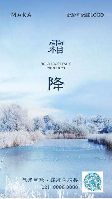简约清新二十四节气霜降海报设计