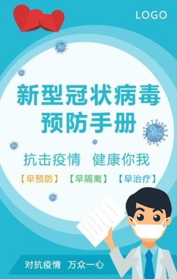 简约设计风格蓝色简洁大气企业通用宣传新冠状病毒肺炎疫情预防手册防治宣传H5模版