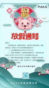 绿色大气鼠年春节放假通知手机海报模板
