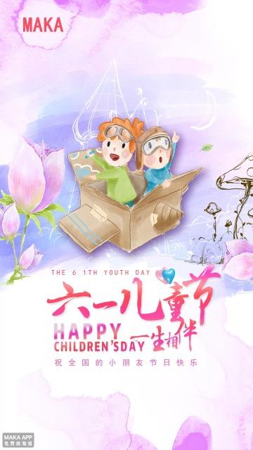 紫色六一儿童节节日祝福主题宣传海报