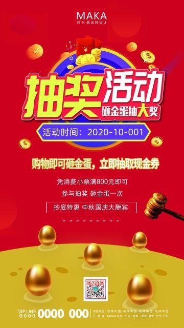 红色简约大气中秋国庆超市卖场抽奖活动宣传手机海报