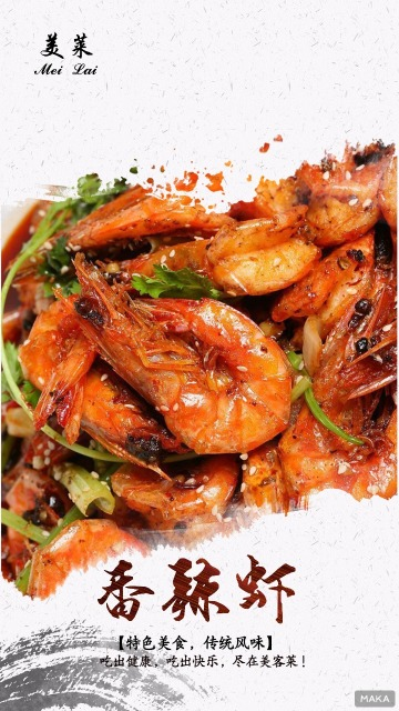 香辣虾产品介绍商铺宣传餐厅介绍中国美食