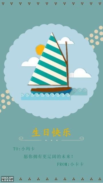 海浪帆船扁平化卡通生日祝福贺卡/海报-浅浅设计