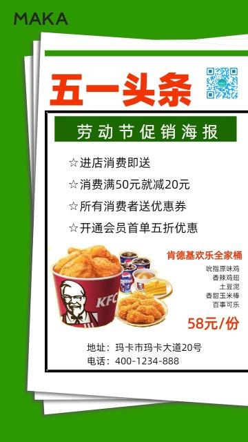 绿色创意五一活动促销餐饮行业宣传海报