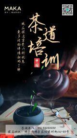 黑色大气中国风茶道培训招生宣传海报