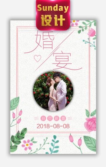 婚礼邀请函 清新文艺