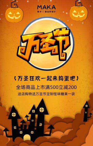 黄色简约万圣节节日促销翻页H5